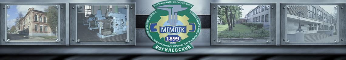 МГМПТК - Могилевский государственный машиностроительный профессионально-технический колледж